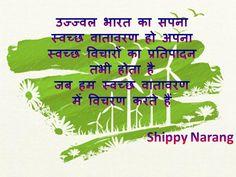 swachh bharat abhiyan quotes