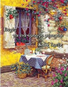 Greek Quotes, Good Morning Quotes, Good Night, Funny, Photography, Painting, Art, Nighty Night, Art Background