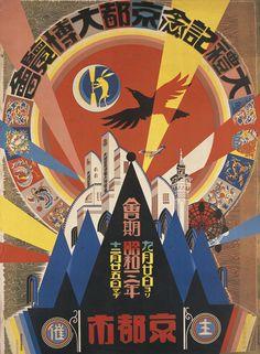 「大礼記念京都大博覧会」 中島五郎 昭和4(1928)年