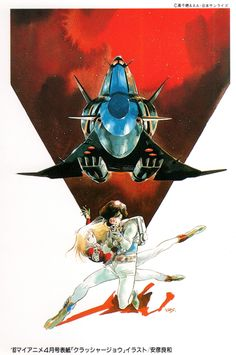 Crusher Joe postcard illustrated by Yoshikazu Yasuhiko. (2/3)