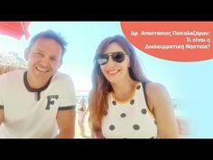 Δρ. Αναστάσιος Παπαλαζάρου: Τι είναι η Διαλειμματική Νηστεία? - YouTube Body Care, Wayfarer, Sunglasses Women, Ray Bans, Youtube, Style, Fashion, Swag, Moda