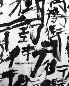 街、部分。  #kazukikamamura #calligraphy #typography #sumi #white #black #city #街 #120cm #design #art