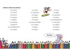 Διόρθωσε τα λάθη, όπου υπάρχουν: τον γιορτών των τυριών τον καλό τον καναπέ των πυραύλων στο βυθό στω Γιάννη στο δρόμο τον... Greek Language, School Lessons, Home Schooling, Speech Therapy, Special Education, Elementary Schools, Grammar, Spelling, Worksheets