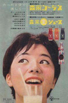 森永コーラス・森永生ジュース / 1961