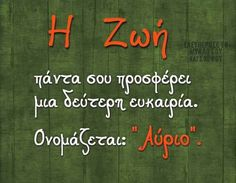 Music Quotes, Words Quotes, Sayings, Seconde Chance, Greek Language, Greek Music, Perfect Word, Greek Words, Greek Quotes