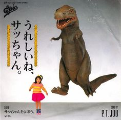 P.T. JOB 「うれしいね、サッちゃん。」(1984)