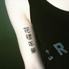 The most beautiful moment in life tattoo in Chinese ❤ #tattoo #bts #bangtan #sonyeondan #chinese