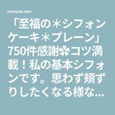 「至福の*シフォンケーキ*プレーン」750件感謝✿コツ満載!私の基本シフォンです。思わず頬ずりしたくなる様なふわふわシフォン♪順を追って詳しく説明します。 材料:○卵白、○上白糖、○コーンスターチ..