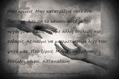 Greek Words, Greek Quotes, Literature, Poetry, Blog, Life, Notes, Twitter, Google