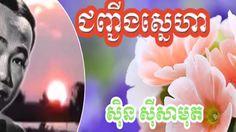 chonhching snehea,sain sai sa mout,by Sin Sisamuth,Khmer Classic Song,Kh...