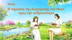 Η σημασία της διαχείρισης του Θεού προς την ανθρωπότητα Anna Miller, Great Videos, Gq, Milan, Baseball Cards, Musica