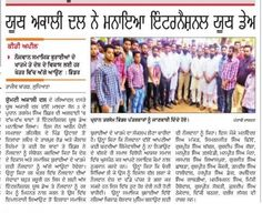 Youth Akali Dal celebrates International Youth Day. #YouthAkaliDal #InternationalYouthDay