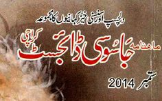 Read or Download Urdu Jasoosi Digest for September 2014, in the following digest you will read: Mohlat, Awargard, Dohra Aitraf, Sandooq, Script, Sag Nama, Khalarri Anarri, Ghaow, and many more