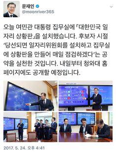 오늘의유머 - 오늘 여민관 대통령집무실 일자리상황판 설치.twt