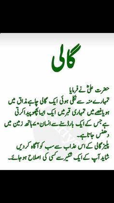 Ali Quotes, Qoutes, Hazrat Ali Sayings, Islamic Messages, Imam Ali, Poetry, Arabic Calligraphy, Beautiful Dresses, Lion