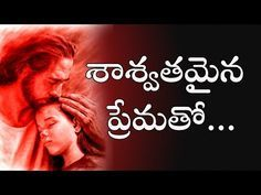 priyamaina yesayya premake roopama with lyrics !!Telugu Christian songs!! BRO.JONAH SAMUEL - YouTube