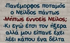 νειλδος#ποταμός#αστεία Greek Memes, Funny Greek Quotes, Sarcastic Quotes, Speak Quotes, Funny Statuses, Images And Words, Funny Phrases, Clever Quotes, Funny Jokes