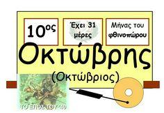 Greek Language, School Bulletin Boards, Class Decoration, Maths, Calendar, Classroom, Class Room, Greek, Life Planner
