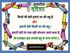 Anmol Vachan On Beti Aur Bahu, Anmol Suvichar Images, Hindi Quotes Pictures, Hindi Suvichar, Aaj Ka Suvichar