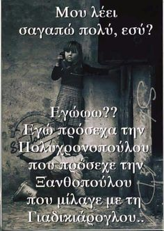 Favorite Quotes, Best Quotes, Life Quotes, Funny Greek, Laughing Quotes, Funny Qoutes, Greek Quotes, Have A Laugh, True Words