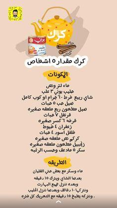 Coffee Drink Recipes, Starbucks Recipes, Dessert Drinks, Dessert Recipes, Morning Drinks, Good Food, Yummy Food, Jewish Recipes, Arabic Food