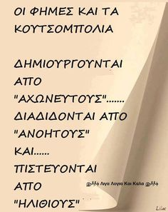 Words Quotes, Wise Words, Life Quotes, Sayings, Greek Quotes, Favorite Quotes, Texts, Poems, Inspirational Quotes