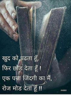 48210127 You are in the right place about visual Poetry Here we offer you the most beautiful pictures about the Poetry lesso… in 2020 Hindi Quotes Images, Shyari Quotes, Motivational Picture Quotes, Hindi Words, Life Quotes Pictures, Sufi Quotes, Hindi Quotes On Life, Marathi Quotes, Inspirational Quotes