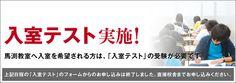 http://kouju.mabuchi.co.jp/classroom_list/kitahanada.html