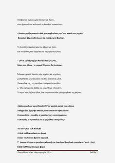 """ΚΑΙΡΟΣ ΓΙΑ ΠΑΡΑΜΥΘΙΑ: """"Η Χιονάτη και εφτά νάνοι""""(θεατρικό) Personalized Items"""
