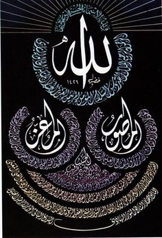 1 Islam Beliefs, Islam Religion, Penmanship, Caligraphy, Beautiful Love Images, Religious Text, Islamic Images, Islamic Quotes, Quran Translation