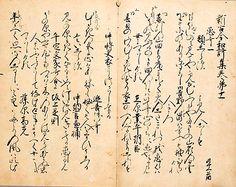 新古今集(伝三井寺行助筆)(しんこきんしゅう)室町時代中期~後期写 列帖装