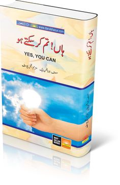 Think and Grow Rich Urdu Call WhatsApp 0300 2441243 Free Books Online, Free Pdf Books, Books To Read Online, Read Books, Free Ebooks, Motivation Pdf, English Learning Books, General Knowledge Book, Motivational Books