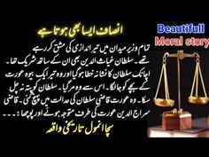 Insaf aisa hota hai | Sultan gayas u deen aur qazi ka waqia | Real story in urdu | (@14 Sitaray ) - YouTube