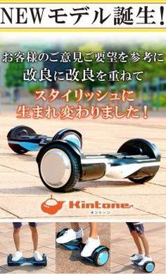 注文殺到キントーン KINTONE ミニセグウェイ バランススクーター  スタンダードモデル NEW正規品送料無料   製品特徴  ミニセグウェイセルフバランススクーターKINTONEは1回の充電で最大20kmまで走行可能 なので長く走れる長く遊べる 路面状況が良好な場合や使用状況によって異なります  多少の水しぶき飛沫程度ならば内部に入らず若干入っても正常に動作が可能です 0.07ml/分の水量5分間の防水試験をクリアしています 雨天時や雪や氷など路面状況が悪い所での使用は禁止です  両サイドのLEDライトで暗所でも分かりやすい 15度までの傾斜なら登板OK  ミニセグウェイKINTONEは立ち上がりも早い 1つのボタンで電動ならではのサクッと起動  ぶつかっても壊れにくい頑丈なボディ ABSPCという頑丈な素材を使っているので衝撃に強い 1万回以上の耐衝撃テスト済みです  クッション性のあるタイヤを使用 空気ではなくスポンジ性のタイヤを使用 滑りにくく地面とのバランスで安定性を確保…