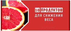 🍊 Не забудьте включить в свой рацион продукты, которые благодаря своим особым свойствам способствуют похудению ➡️ https://factum-info.net/fakty/eda/305-10-produktov-dlya-snizheniya-vesa-i-ikh-svojstva  #факты #интересно #FactumInfo #интересныефакты #продукты #диета #похудение