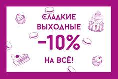 Интернет магазин кондитерского дома Селезнева