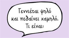 Greek Language, Cute Little Things, Kids Education, True Words, Sunday School, Kids And Parenting, Activities For Kids, Childhood, Jokes