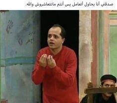Funny Photo Memes, Funny Qoutes, Funny Photos, Funny Memes, Jokes, Arabic Memes, Arabic Funny, Funny Arabic Quotes, Book Qoutes