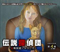 伝説探偵団 第4巻[ドラマCD]―戦慄音声劇場 2008年 ジャケットイラスト