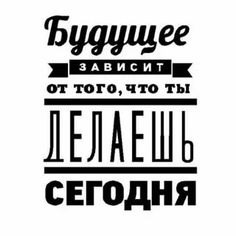 Russian Version Motivational Wall Stickers - The future depends on . Life Quotes Love, Mood Quotes, Quotes To Live By, Best Quotes, Positive Phrases, Positive Thoughts, Motivational Wallpaper, Motivational Quotes, Birthday Wishes For Sister