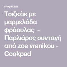 Τσιζκέικ με μαρμελάδα φράουλας - Παρλιάρος συνταγή από zoe vranikou - Cookpad