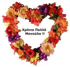 χρονια πολλα μαμα να εισαι παντα γερη και να αντεχεις στα δυσκολα και ευτυχισμενη....σ αγαπαμε πολυ     ΝΙΚΗ ΠΑΝΟΣ ΣΠΥΡΟΣ Alzheimer, Dementia, Valentines Day Pictures, Happy Valentines Day, Valentine Messages, Valentine Wishes, Valentine Images, Holiday Images, Kids Valentines