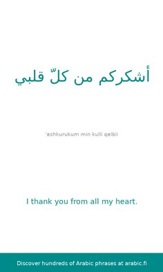 The arabic sentence 'I thank you from all my heart.' described and analyzed. We show you information about each of the words, including declensions and/or conjugations, part of speech and a link to learn more about the particular word. English Learning Spoken, Teaching English Grammar, English Writing Skills, English Language Learning, Learn Turkish Language, Arabic Language, Learn A New Language, English Vocabulary Words, English Phrases