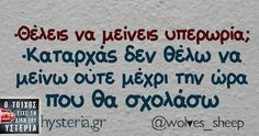 Funny Greek Quotes, Funny Quotes, English Quotes, Funny Moments, Some Fun, Laugh Out Loud, Jokes, Life, Greeks