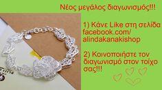 Διαγωνισμός alindakanaki-shop.gr με δώρο ένα ασημένιο κόσμημα βραχιόλι! - http://www.saveandwin.gr/diagonismoi-sw/diagonismos-alindakanaki-shop-gr-me-doro-ena-asimenio-kosmima-vraxioli/