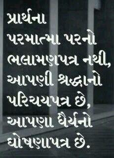 321 Best Gujarati Suvichar images in 2019 | Gujarati quotes