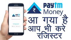 Paytm Money Mutual Funds Register for Early Access || Paytm Money New Up...