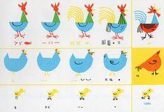 bird12 Ed Emberley, Illustration Techniques, Arts Ed, Diy Cards, Art Education, Good Books, Childhood, Doodles, Presents