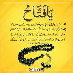 Wazifa for success Islamic Quotes On Marriage, Muslim Love Quotes, Love In Islam, Islamic Love Quotes, Islamic Phrases, Islamic Messages, Ali Quotes, Best Quotes, Sunnah Prayers