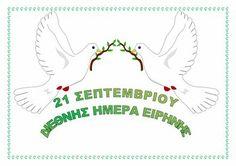 dreamskindergarten Το νηπιαγωγείο που ονειρεύομαι !: Η διεθνής ημέρα της ειρήνης στο νηπιαγωγείο Peace, Christmas Ornaments, Holiday Decor, Blog, Yoga Pants, Greek, School, Google, Christmas Jewelry